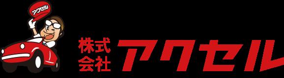 長野県 廃車引き取り・買い取り | 株式会社アクセル(上田市)