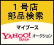 Yahoo!オークション1号店部品検索