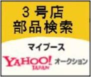 Yahoo!オークション3号店部品検索